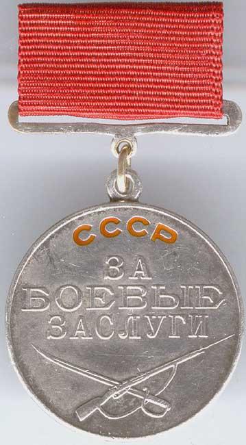 Как выглядит медаль за боевые заслуги монета памятная пушкин