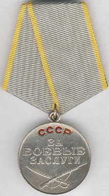 медаль за боевые заслуги фото