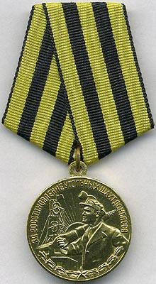 """Медаль  """"За восстановление угольных шахт Донбасса"""