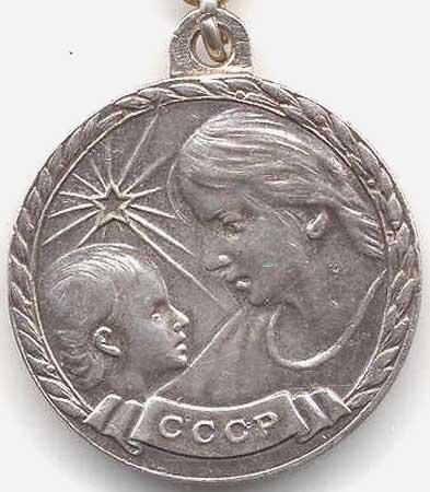 Продам медаль материнства ссср нуэстра сеньора де аточа