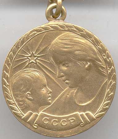 Медаль материнства ссср стоимость 20тенге2000годаценаврублях