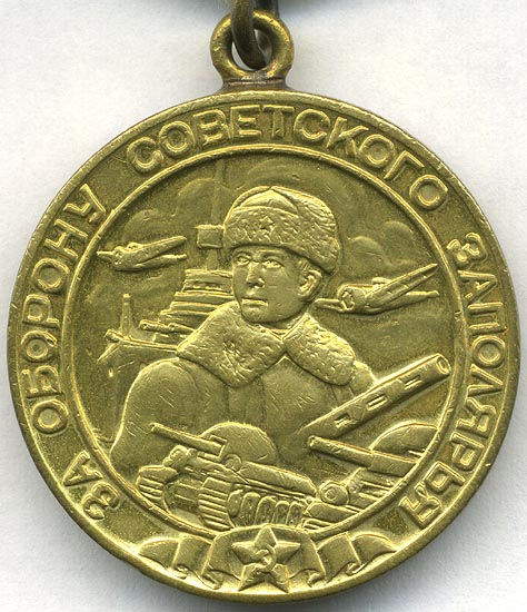 Медали за советское заполярье кого наградили