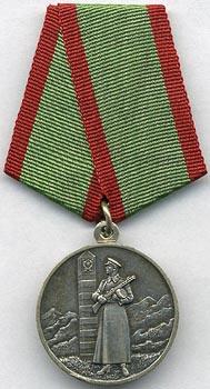 Медаль заотличие в охране