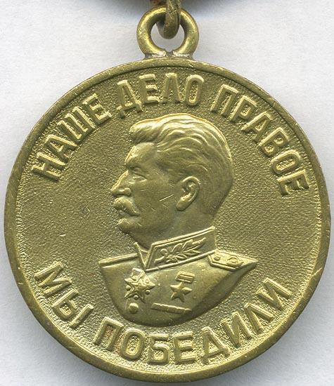 Медаль наше дело правое мы победили стоимость раймонд валгре