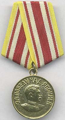 Медаль за победу над японией стоимость купить набор монет красная книга