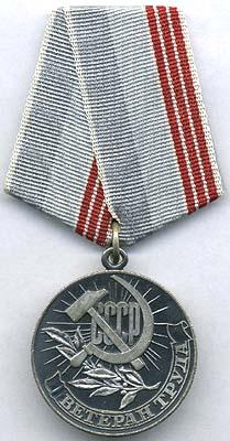 Купить знак ветеран труда 1 копейка 1933 года разновидности