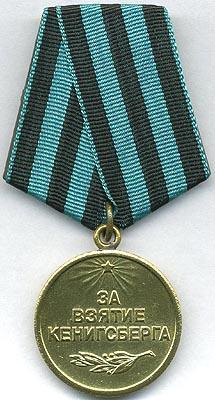 Медаль учреждена указомпрезидиума