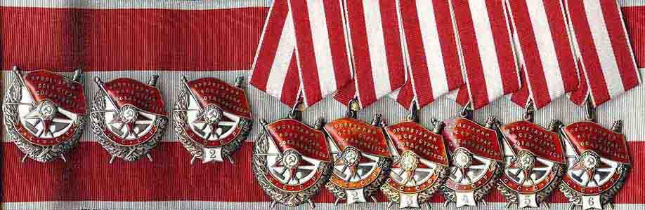На ордена и медали