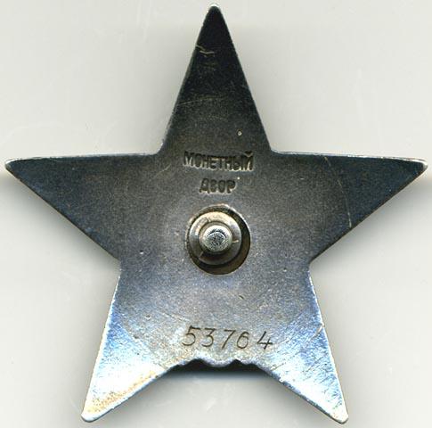 ORstar53764R.jpg