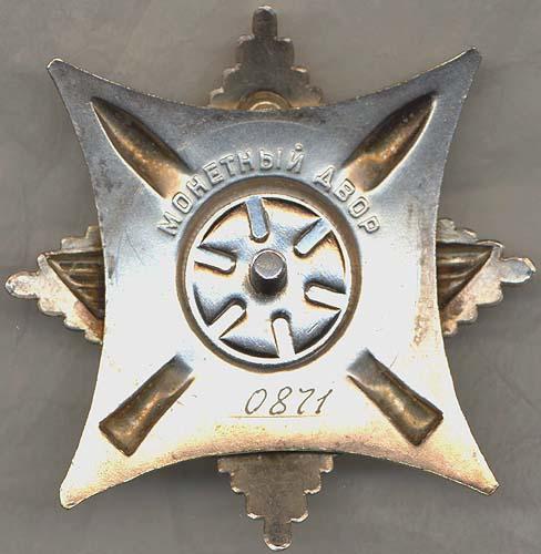Самый редкий советский орден