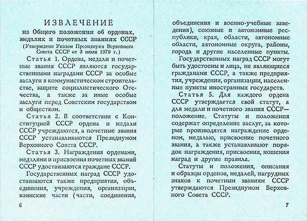 Статье 19 общего положения об орденах медалях и почетных званиях ссср