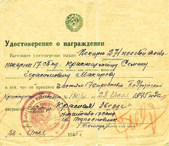 бланки орденских книжек - фото 3