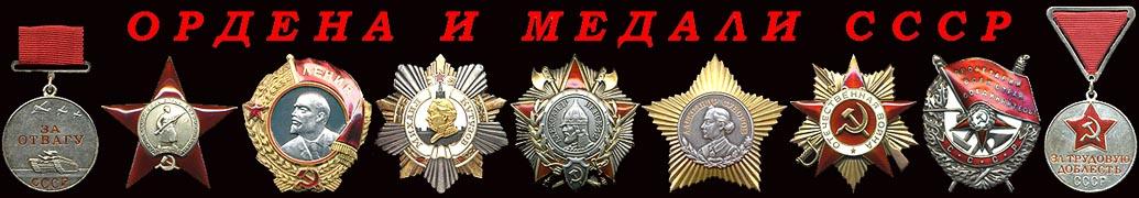 Ордена и медали ссср самое